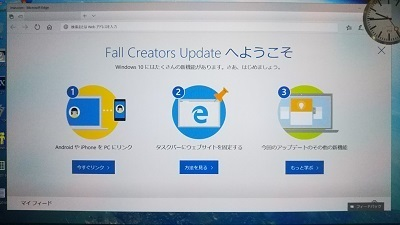 FallCreatorsUpdate_WelcomeMessage.jpg