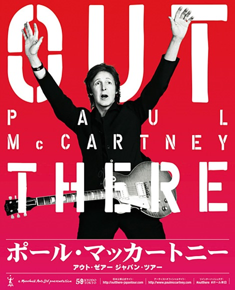 Paul McCartney Out There 2013