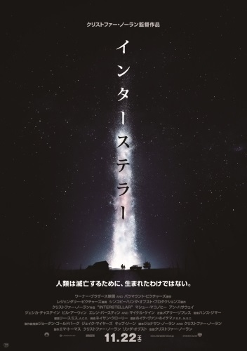 interstellar_poster1.jpg